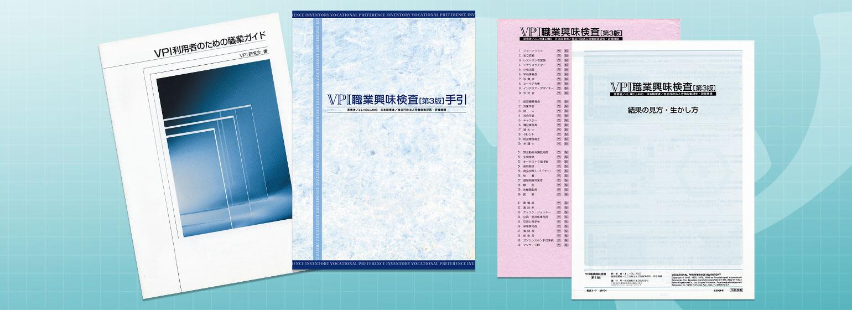 VPI職業興味検査[第3版]