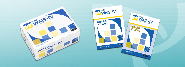 WAIS™-IV知能検査【新刊】   検...